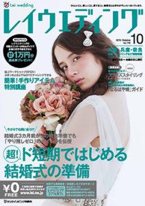 EYMメディア事例 レイウエディング10月号