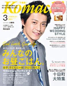 EYMメディア事例 『新潟Komachi3月号』