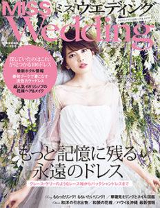 EYMメディア事例 MISSウエディング2016秋冬号