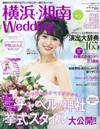 EYMメディア事例 横浜・湘南Wedding No.17