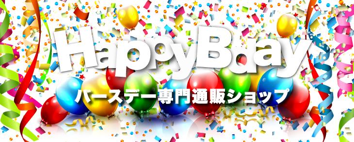 バースデー専門店『HappyBday』